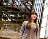 イギリス留学「It's your time to shine.」